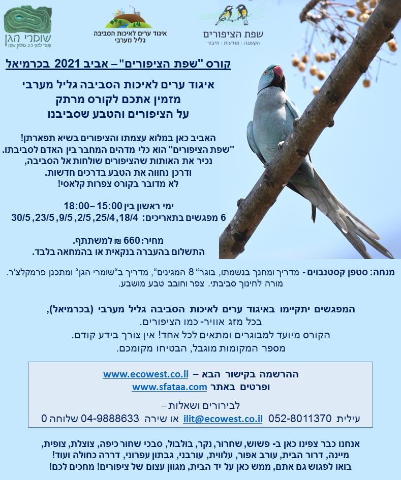 קורס שפת הציפורים- אביב 2021